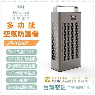 Mistral美寧多功能車用空氣清淨機JR10-AR (紳士卡) (HHT600可參考)