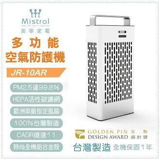 Mistral美寧多功能車用空氣清淨機(珍珠白) (HHT600可參考)