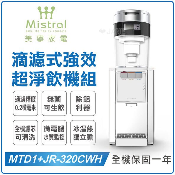 美寧滴濾式淨水器MTD1 +美寧桌上型不銹鋼冰溫熱開飲機JR-320CWH