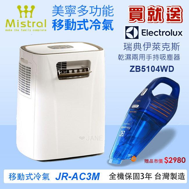 美寧全新三合一移動式冷氣 JR-AC3M送伊萊克斯乾濕兩用手持式吸塵器