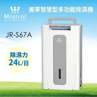 【Mistral 美寧】24L智慧型多功能除濕機(JR-S67A)