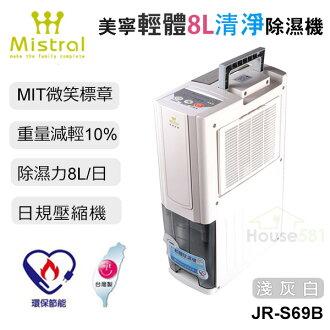 Mistral美寧輕體8L清淨除濕機 JR-S69B 灰白色