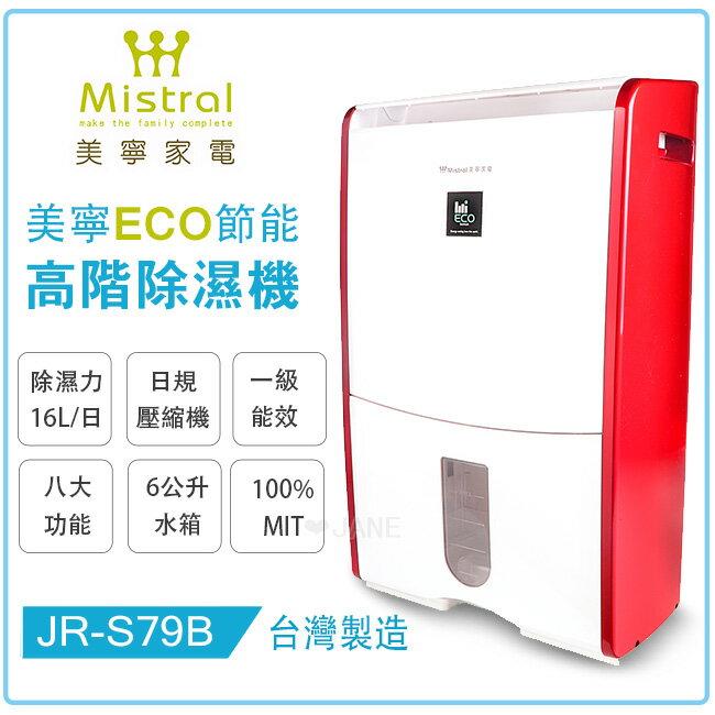 美寧ECO節能16L高階除濕機JR-S79B 紅 - 限時優惠好康折扣