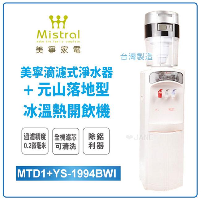 美寧滴濾式淨水器MTD1 +元山落地型冰溫熱開飲機YS-1994BWI - 限時優惠好康折扣