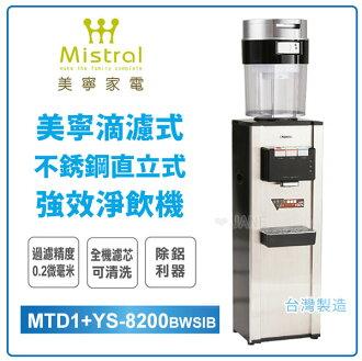 美寧滴濾式淨水器MTD1 +元山落地型不銹鋼冰溫熱開飲機YS-8200BWSIB