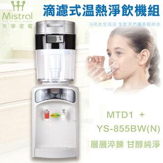 美寧滴濾式淨水器MTD1 +元山桌上型溫熱開飲機YS-855BW