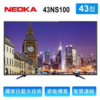 NEOKA新禾 43吋 抗藍光液晶顯示器+視訊盒43NS100
