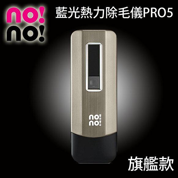 【送藍光熱力刀頭組】no!no! 藍光熱力除毛儀PRO5(旗艦款) - 限時優惠好康折扣