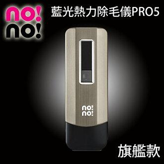 【送藍光熱力刀頭組】no!no! 藍光熱力除毛儀PRO5(旗艦款)