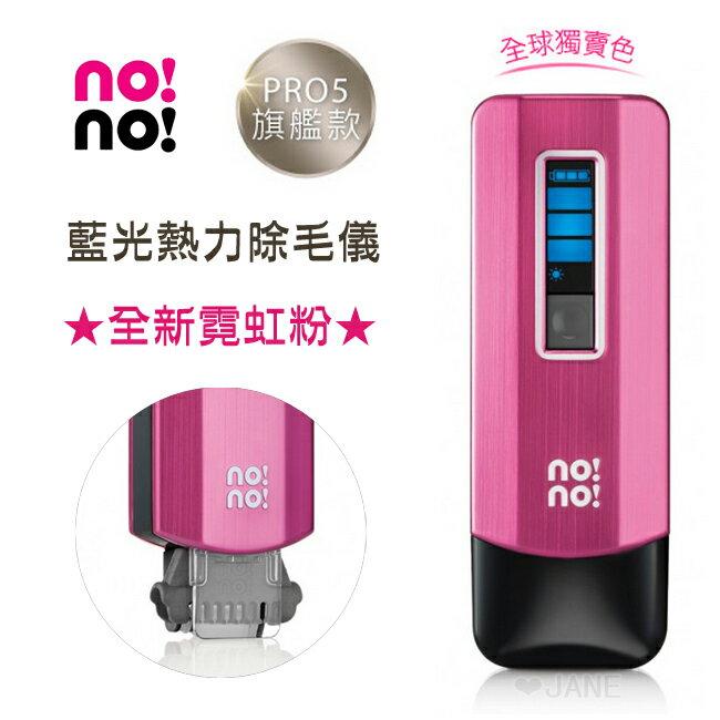 【送藍光熱力刀頭組】no!no!藍光熱力除毛儀PRO5-霓虹粉 - 限時優惠好康折扣