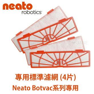 Neato Botvac 系列專用標準濾網 (4片)