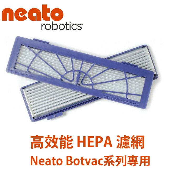Neato Botvac 系列專用高效能 可水洗HEPA 濾網 (2片) - 限時優惠好康折扣