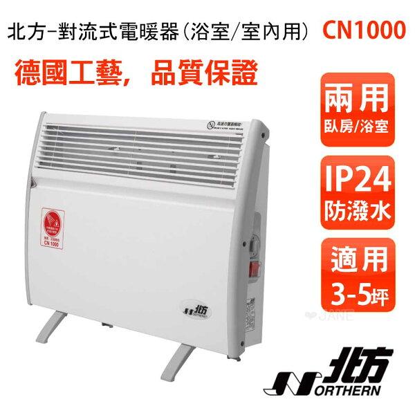 歐洲精品家電團購生活館:NORTHERN北方第二代對流式電暖器CN1000(房間、浴室兩用)