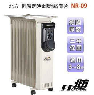 NORTHERN 北方 葉片式恆溫電暖爐(NR-09)