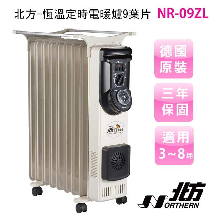 NORTHERN 北方 葉片式恆溫電暖爐(NR-09ZL)