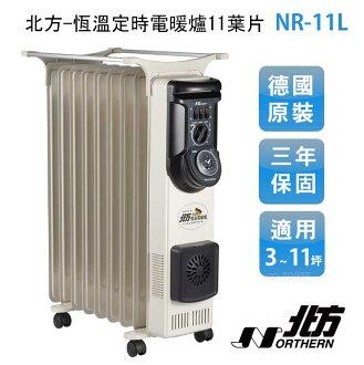NORTHERN 北方 葉片式恆溫電暖爐(NR-11L)