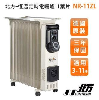 NORTHERN 北方 葉片式恆溫電暖爐(NR-11ZL)