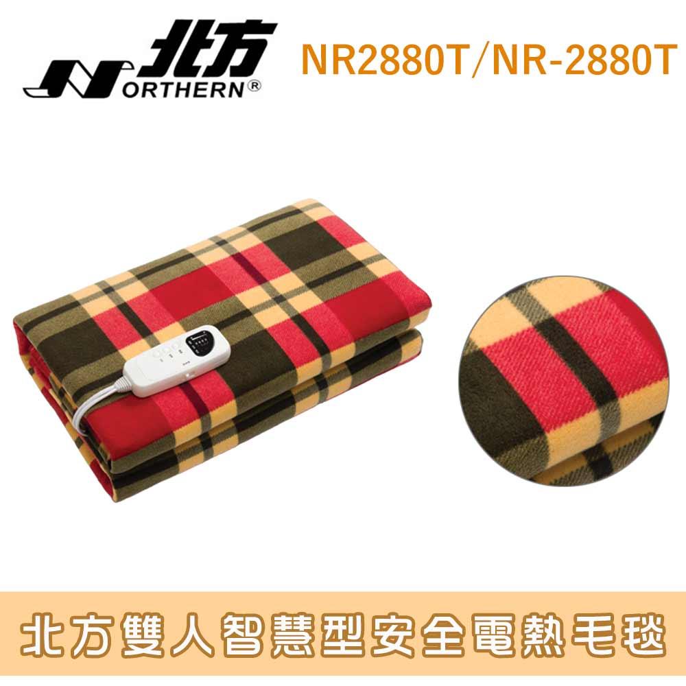 <br/><br/>  NORTHERN 北方智慧型安全電熱毛毯NR2880T/NR-2880T<br/><br/>