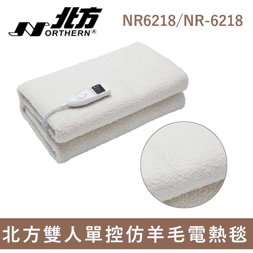 <br/><br/>  NORTHERN 北方雙人單控仿羊毛電熱毯NR6218/NR-6218<br/><br/>
