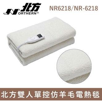 NORTHERN 北方雙人單控仿羊毛電熱毯NR6218/NR-6218