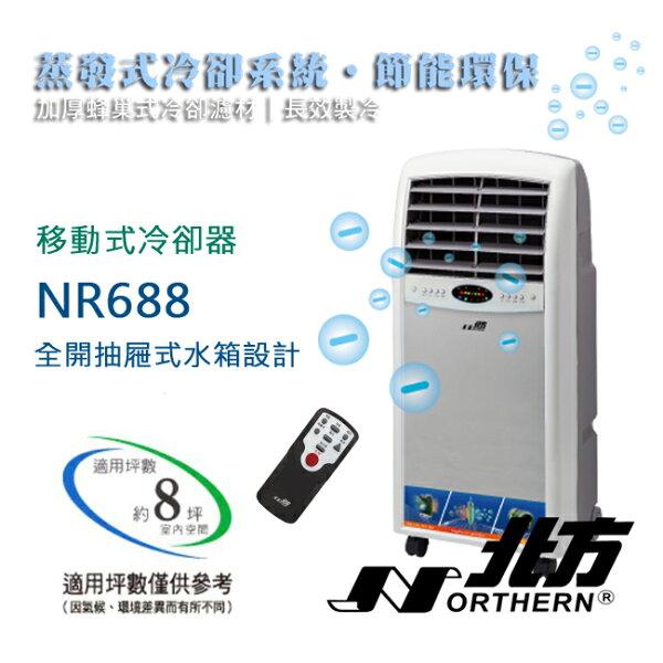 北方NORTHERN移動式冷卻器11公升NR688
