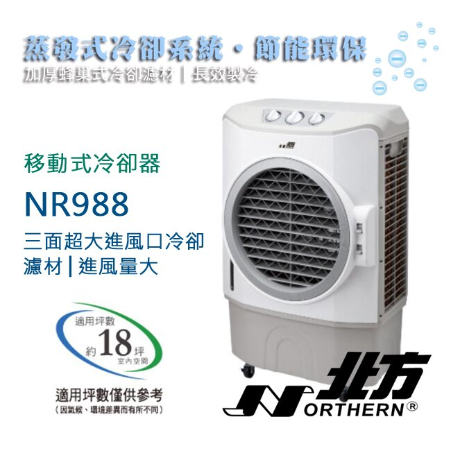 北方移動式冷卻器 NR988 - 限時優惠好康折扣