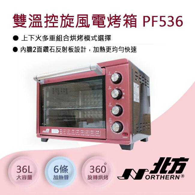 【送手套】北方NORTHERN 36L雙溫控旋風電烤箱PF536 - 限時優惠好康折扣