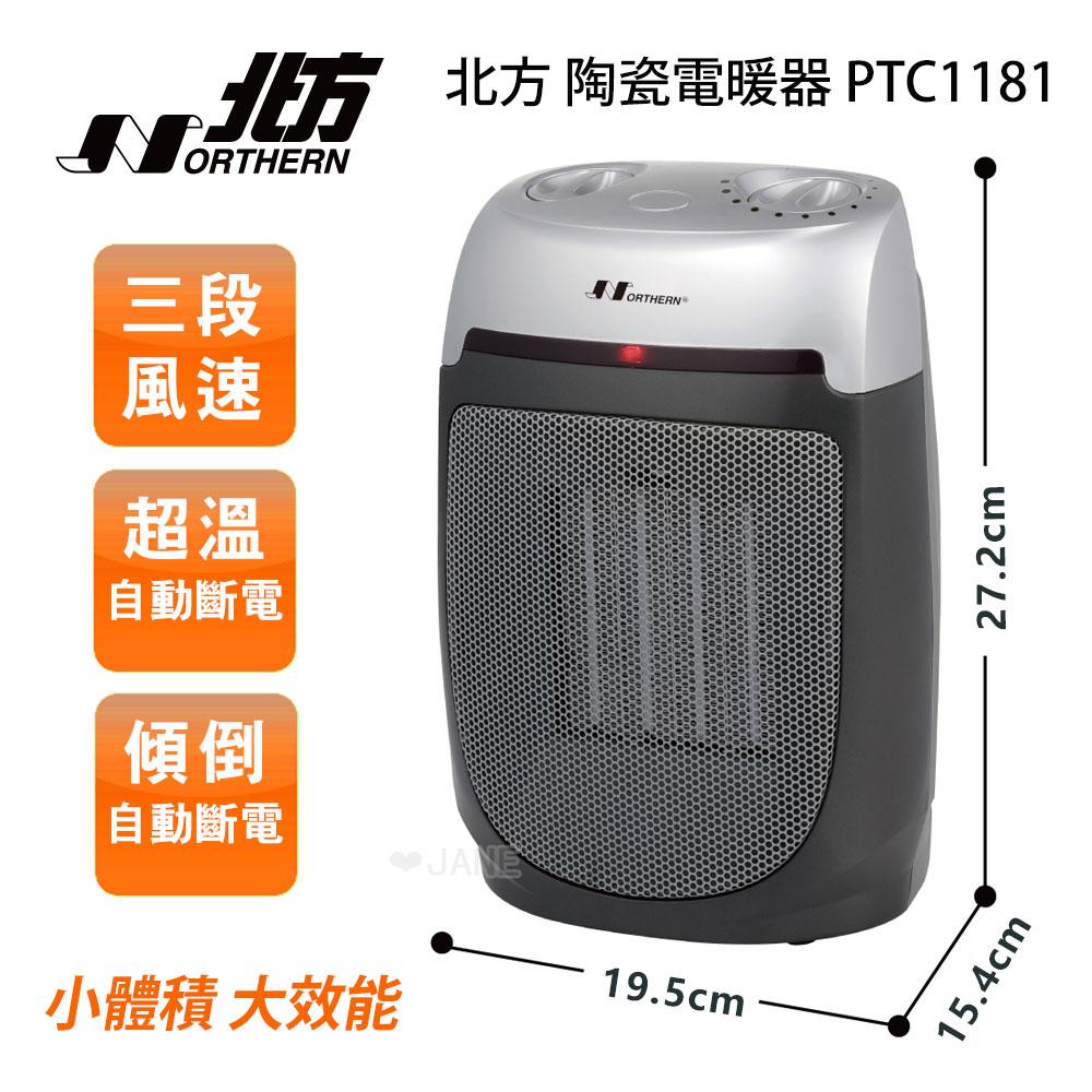 <br/><br/>  北方NORTHERN 陶瓷電暖器PTC1181<br/><br/>