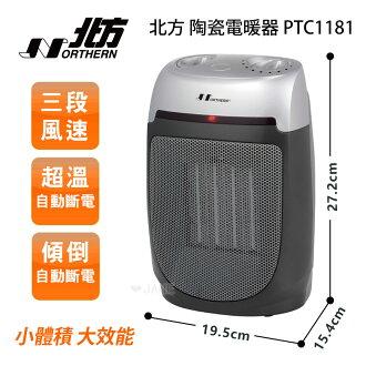 北方NORTHERN 陶瓷電暖器PTC1181