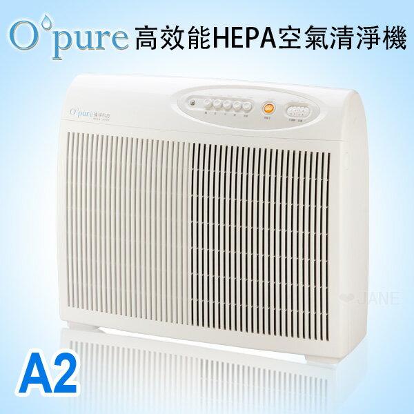 Opure A2 高效能HEPA空氣清淨機(阿肥機)【Honeywell 16600 可參考】