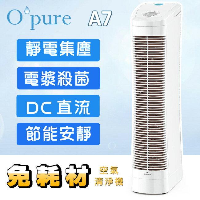 Opure 電漿殺菌靜電集塵DC直流節能免耗材空氣清淨機A7
