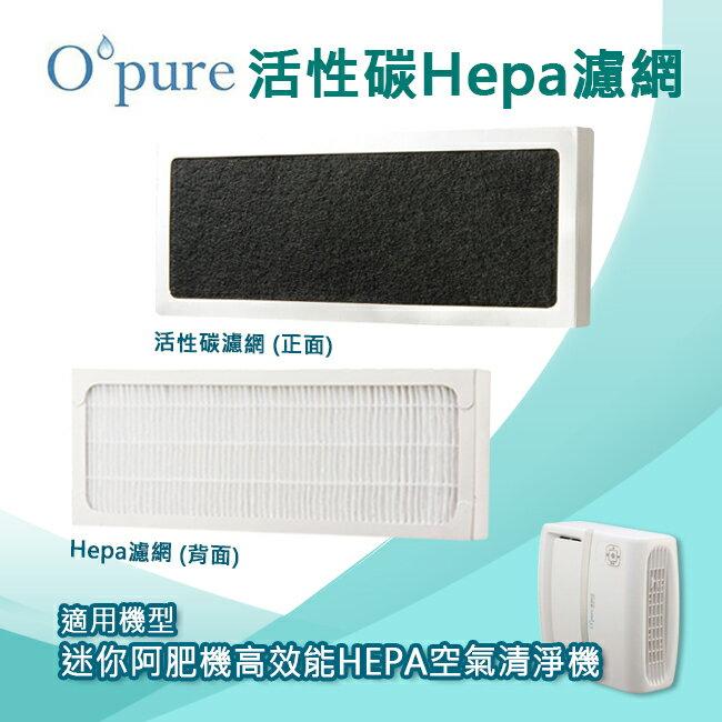 Opure臻淨 HEPA空氣清淨機 A1-2011A 活性碳Hepa濾網A1-2011B (單片)
