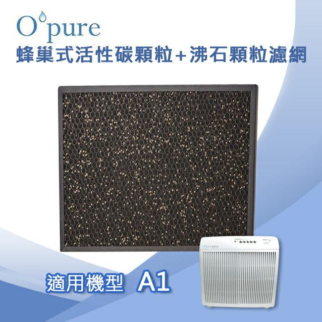Opure臻淨 蜂巢式活性碳顆粒沸石濾網A1-D 適用機型A1空氣清淨機