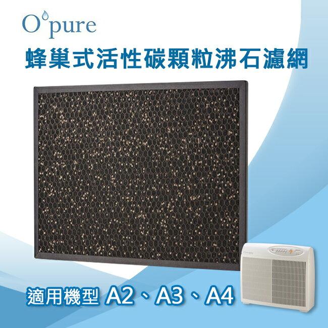 Opure臻淨 蜂巢式活性碳顆粒沸石濾網 適用機型A2/A3/A4空氣清淨機 - 限時優惠好康折扣