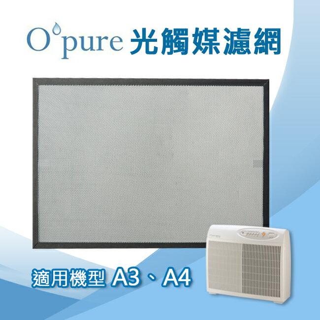 Opure臻淨 光觸媒濾網A3-E 適用機型A3/A4空氣清淨機