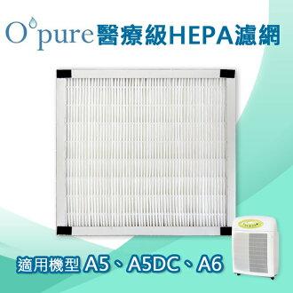Opure臻淨 醫療級HEPA濾網 適用機型A5/A5 DC/A6空氣清淨機