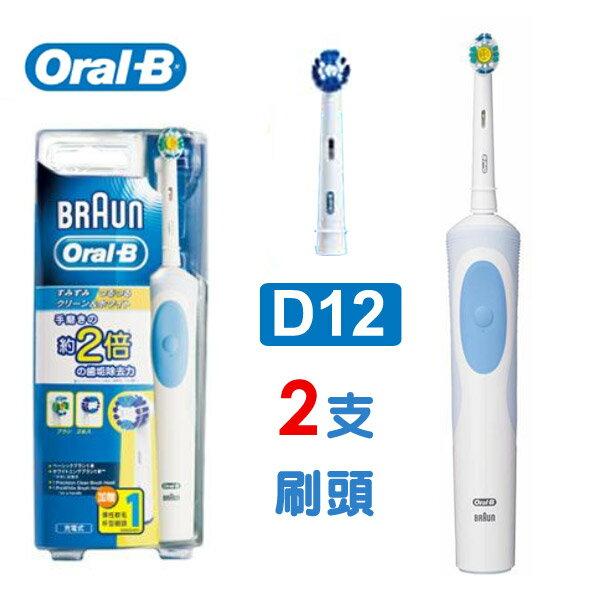 D12W Oral-B 歐樂B 活力美白電動牙刷 【內附兩支刷頭 軟毛+美白】 - 限時優惠好康折扣