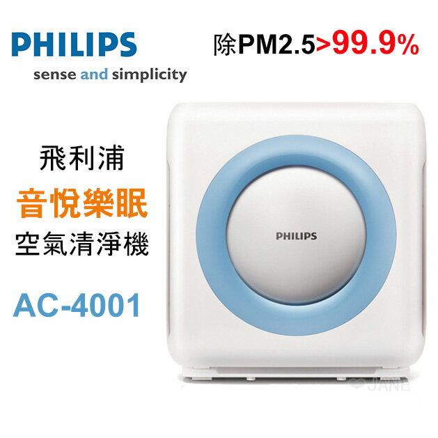 <br/><br/>  PHILIPS 飛利浦音悅樂眠PM 2.5空氣清淨機AC4001 / AC-4001<br/><br/>