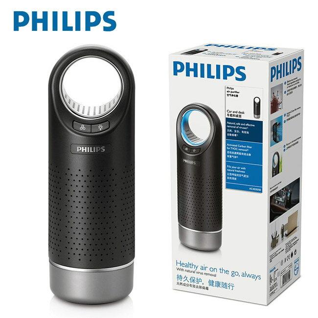 PHILIPS飛利浦行動抗菌空氣清淨機 AC4030 黑色 - 限時優惠好康折扣