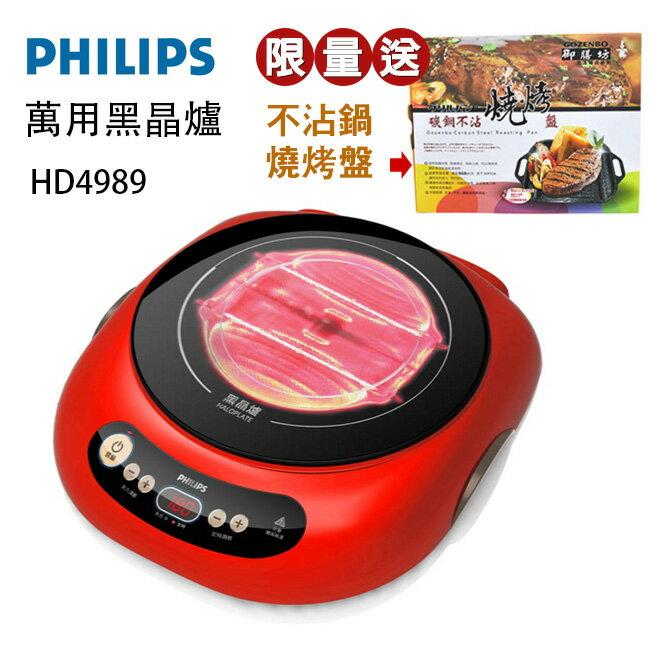 PHILIPS 飛利浦 HD-4989/HD4989 萬用黑晶爐【送不沾鍋燒烤盤】