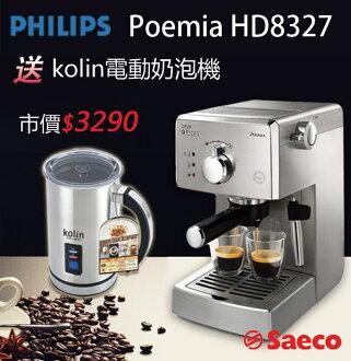 PHILIPS 飛利浦Saeco POEMIA家用半自動義式咖啡機HD8327【買就送Kolin歌林電動奶泡器】
