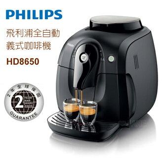 PHILIPS飛利浦2000 全自動義式咖啡機HD8650 (同HD8743)【送日本電動奶泡器+咖啡豆1包】