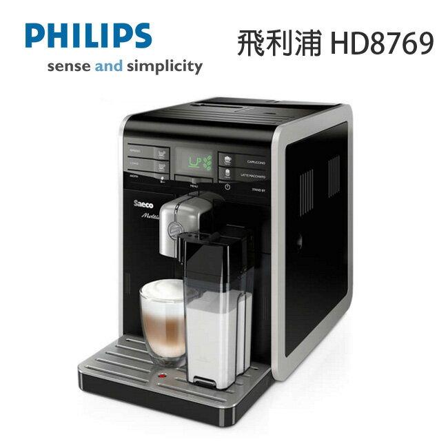 PHILIPS 飛利浦 HD8769全自動義式咖啡機 - 限時優惠好康折扣