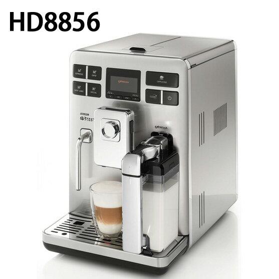 飛利浦Philips Saeco Espresso 全自動咖啡機HD8856【買就送10包咖啡豆】全省到府安裝 - 限時優惠好康折扣