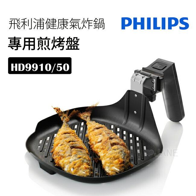 HD9910 飛利浦Phillips健康氣炸鍋專用煎烤盤 (適用於HD9220&HD9230) - 限時優惠好康折扣