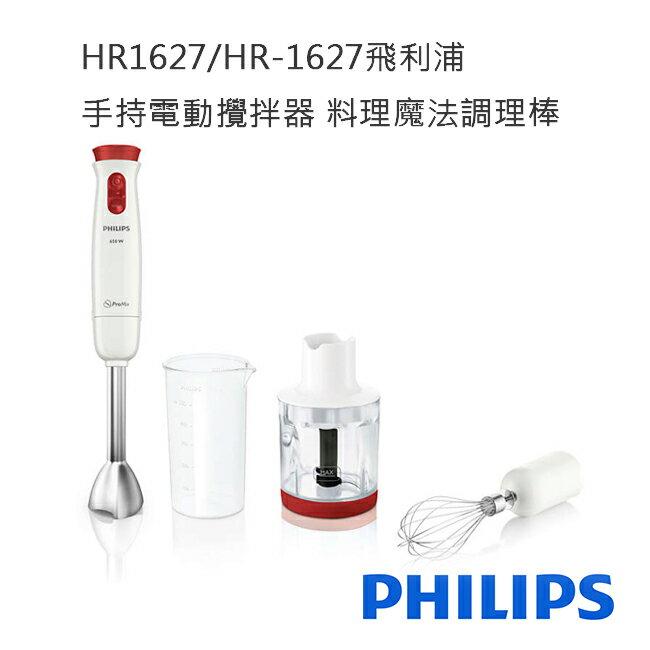 PHILIPS飛利浦HR1627/HR-1627手持電動攪拌器料理魔法調理棒