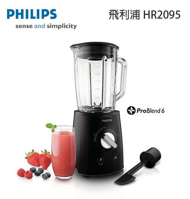 PHILIPS 飛利浦 HR2095超活氧果汁機 - 限時優惠好康折扣