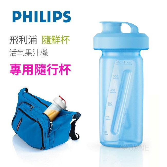 Philips 飛利浦 HR2872 超活氧果汁機 專用隨行杯 HR2991 - 限時優惠好康折扣