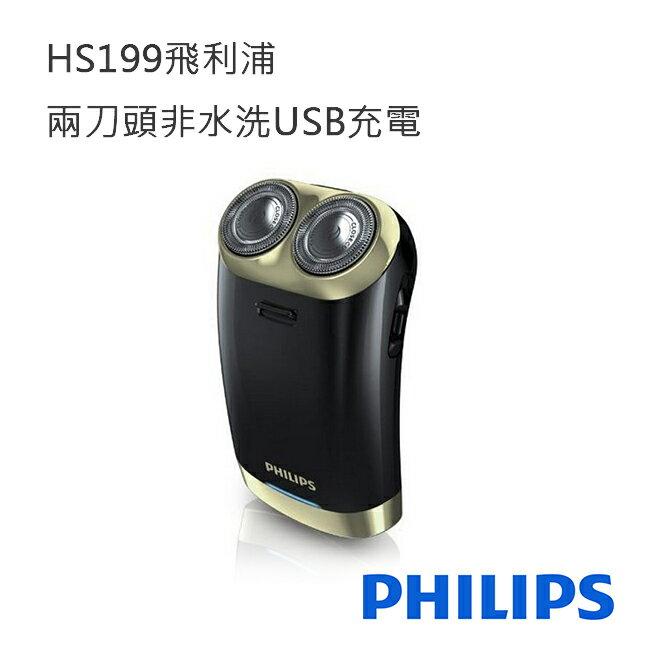 PHILIPS 飛利浦 HS199 兩刀頭非水洗USB充電 - 限時優惠好康折扣