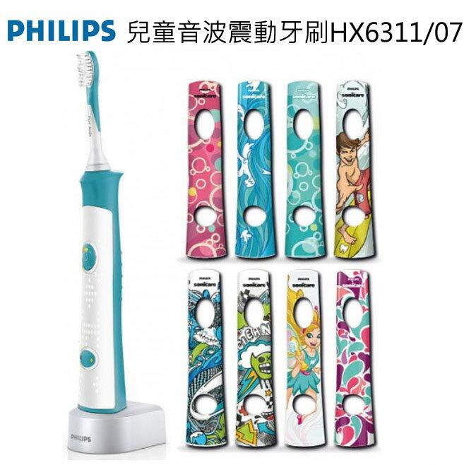 PHILIPS 飛利浦音波震動兒童牙刷HX6311/HX-6311